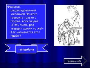 Фамусов, раздосадованный желанием Чацкого говорить только о Софье, восклицает