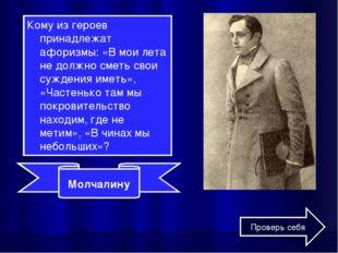 Кому из героев принадлежат афоризмы: «В мои лета не должно сметь свои суждени