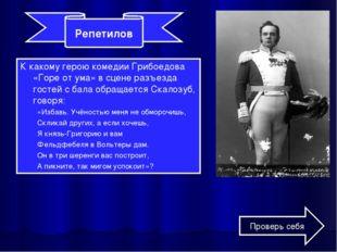 К какому герою комедии Грибоедова «Горе от ума» в сцене разъезда гостей с бал