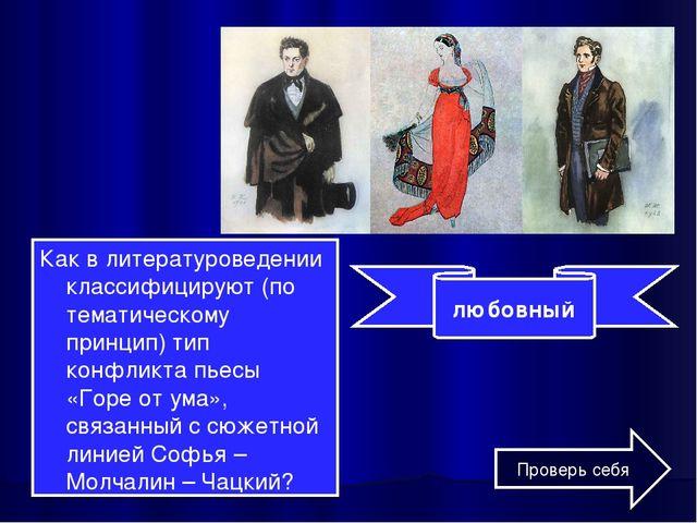 Как в литературоведении классифицируют (по тематическому принцип) тип конфлик...