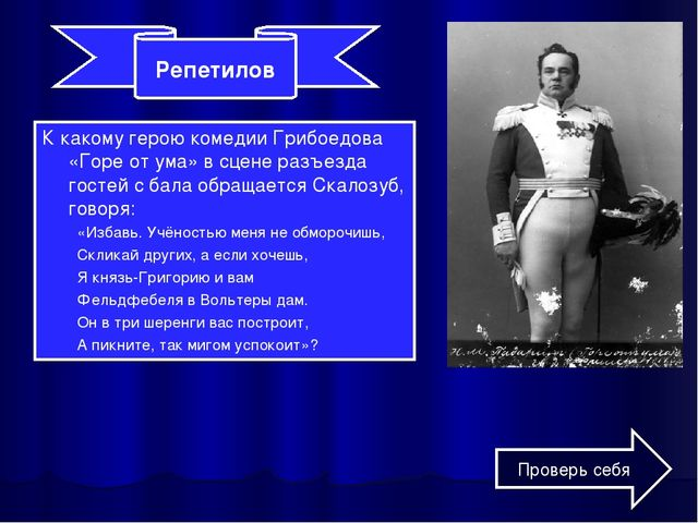 К какому герою комедии Грибоедова «Горе от ума» в сцене разъезда гостей с бал...