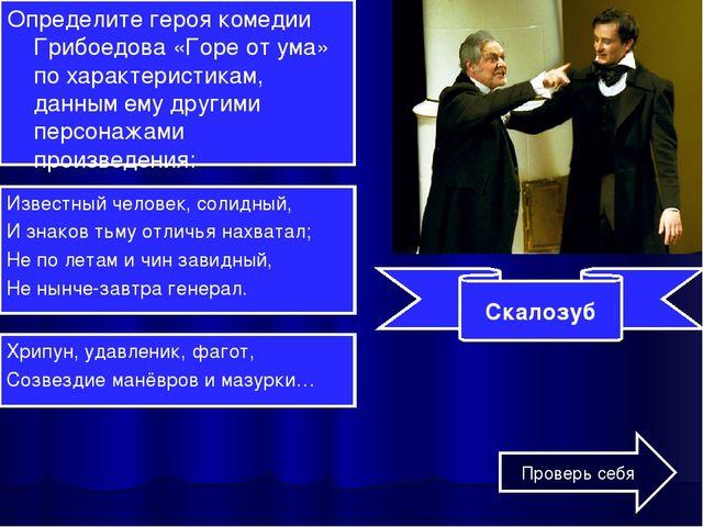 Определите героя комедии Грибоедова «Горе от ума» по характеристикам, данным...