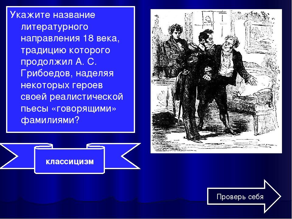 Укажите название литературного направления 18 века, традицию которого продолж...