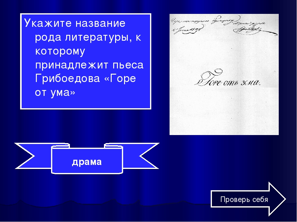 Укажите название рода литературы, к которому принадлежит пьеса Грибоедова «Го...