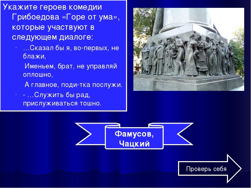 Укажите героев комедии Грибоедова «Горе от ума», которые участвуют в следующе...