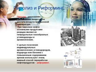 Пиролиз и Риформинг. Пиролиз - разложение органических веществ без доступа во