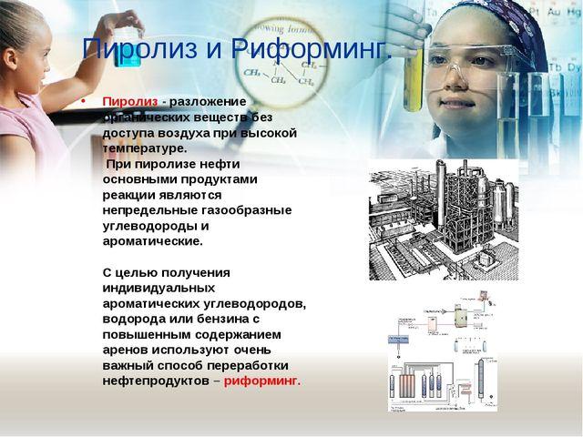 Пиролиз и Риформинг. Пиролиз - разложение органических веществ без доступа во...