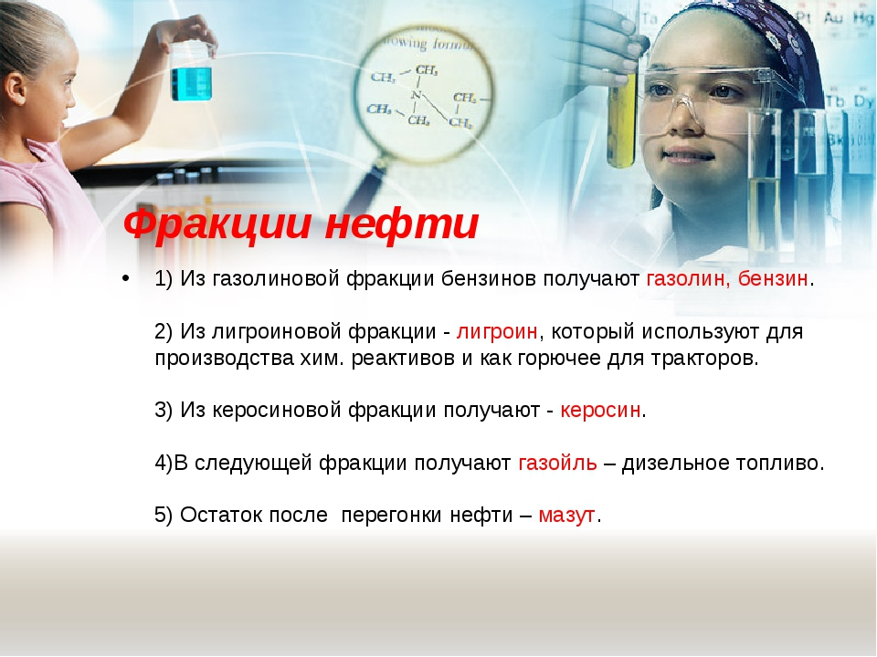 Фракции нефти 1) Из газолиновой фракции бензинов получают газолин, бензин. 2)...
