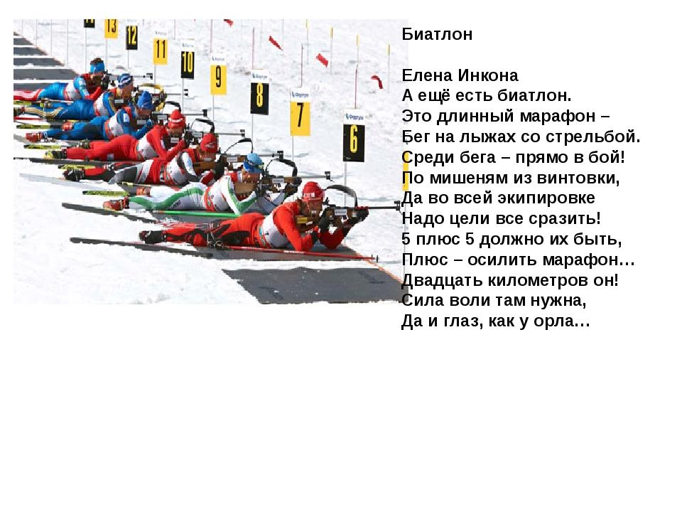 Биатлон Елена Инкона А ещё есть биатлон. Это длинный марафон – Бег на лыжах...
