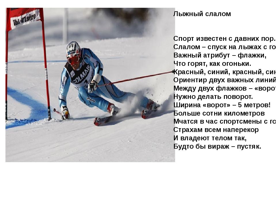 Лыжный слалом Спорт известен с давних пор. Слалом – спуск на лыжах с гор. Важ...
