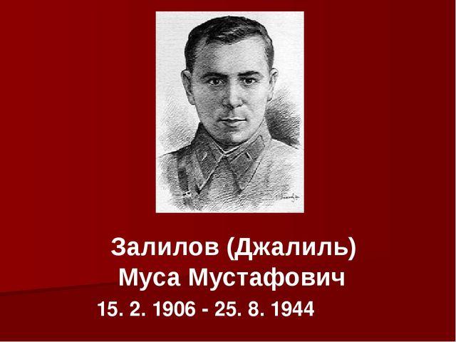 Залилов (Джалиль) Муса Мустафович 15. 2. 1906 - 25. 8. 1944