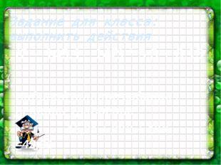 Задание для класса: выполнить действия (2 – 149,1 : 142) * 5,3 + 6,15 Индивид
