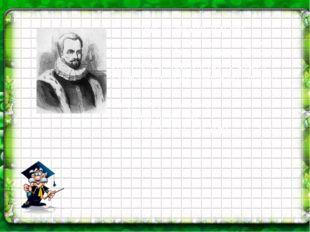 Только спустя 150 лет десятичные дроби были заново изобретены фламанским учё
