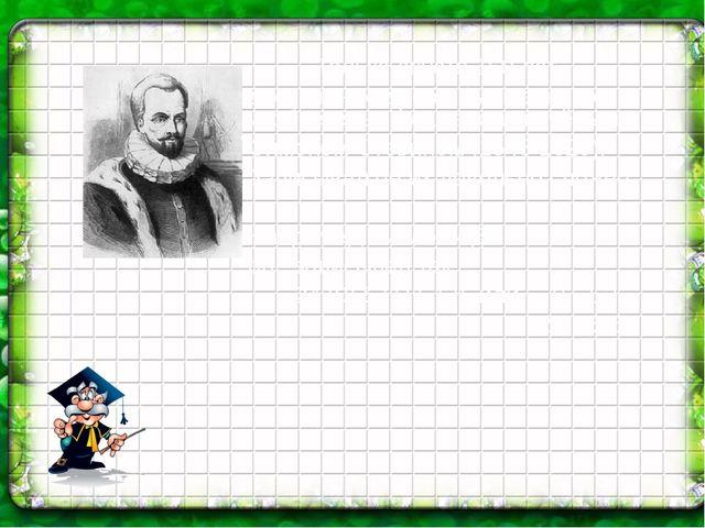 Только спустя 150 лет десятичные дроби были заново изобретены фламанским учё...