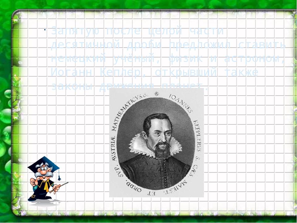 Запятую после целой части десятичной дроби предложил ставить немецкий учёный...