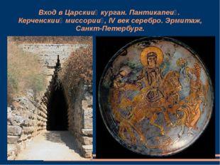 Вход в Царский курган. Пантикапей. Керченский миссорий, IV век серебро. Э