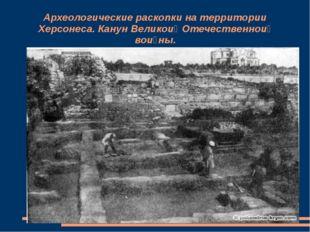 Археологические раскопки на территории Херсонеса. Канун Великой Отечественно