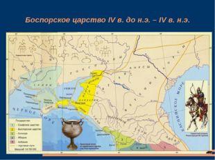 Боспорское царство IV в. до н.э. – IV в. н.э.