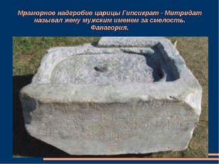 Мраморное надгробие царицы Гипсикрат - Митридат называл жену мужским именем з