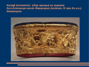 Калаф (головной убор жрицы) из кургана Бол.Близница около Фанагории (золото,