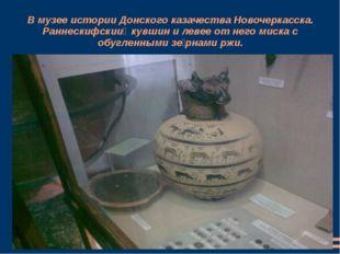 В музее истории Донского казачества Новочеркасска. Раннескифский кувшин и ле