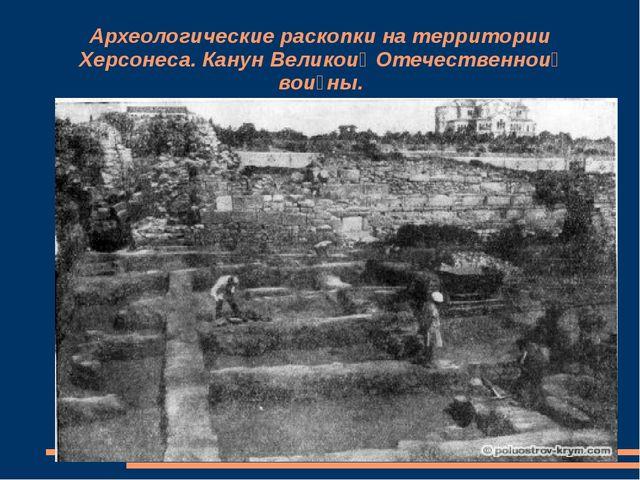 Археологические раскопки на территории Херсонеса. Канун Великой Отечественно...