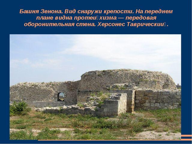 Башня Зенона. Вид снаружи крепости. На переднем плане видна протейхизма — пе...
