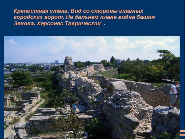 Крепостная стена. Вид со стороны главных городских ворот. На дальнем плане ви...