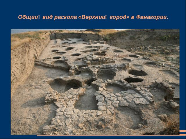 Общий вид раскопа «Верхний город» в Фанагории.
