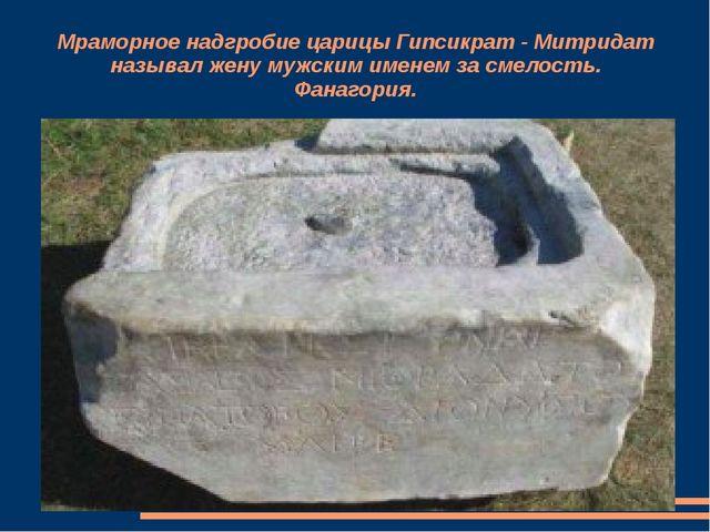 Мраморное надгробие царицы Гипсикрат - Митридат называл жену мужским именем з...