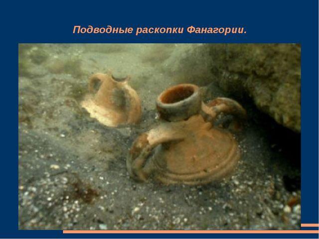 Подводные раскопки Фанагории.