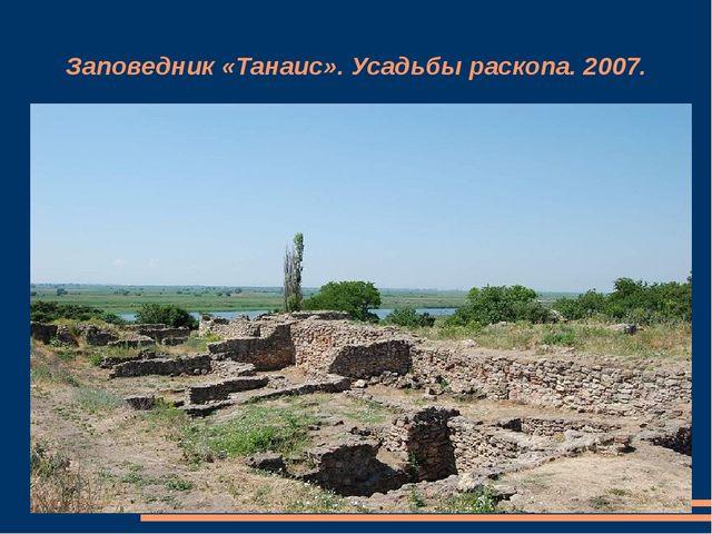Заповедник «Танаис». Усадьбы раскопа. 2007.