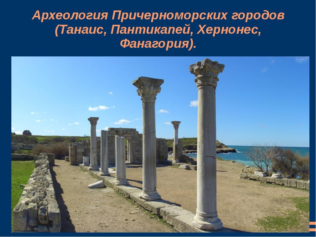 Археология Причерноморских городов (Танаис, Пантикапей, Хернонес, Фанагория).