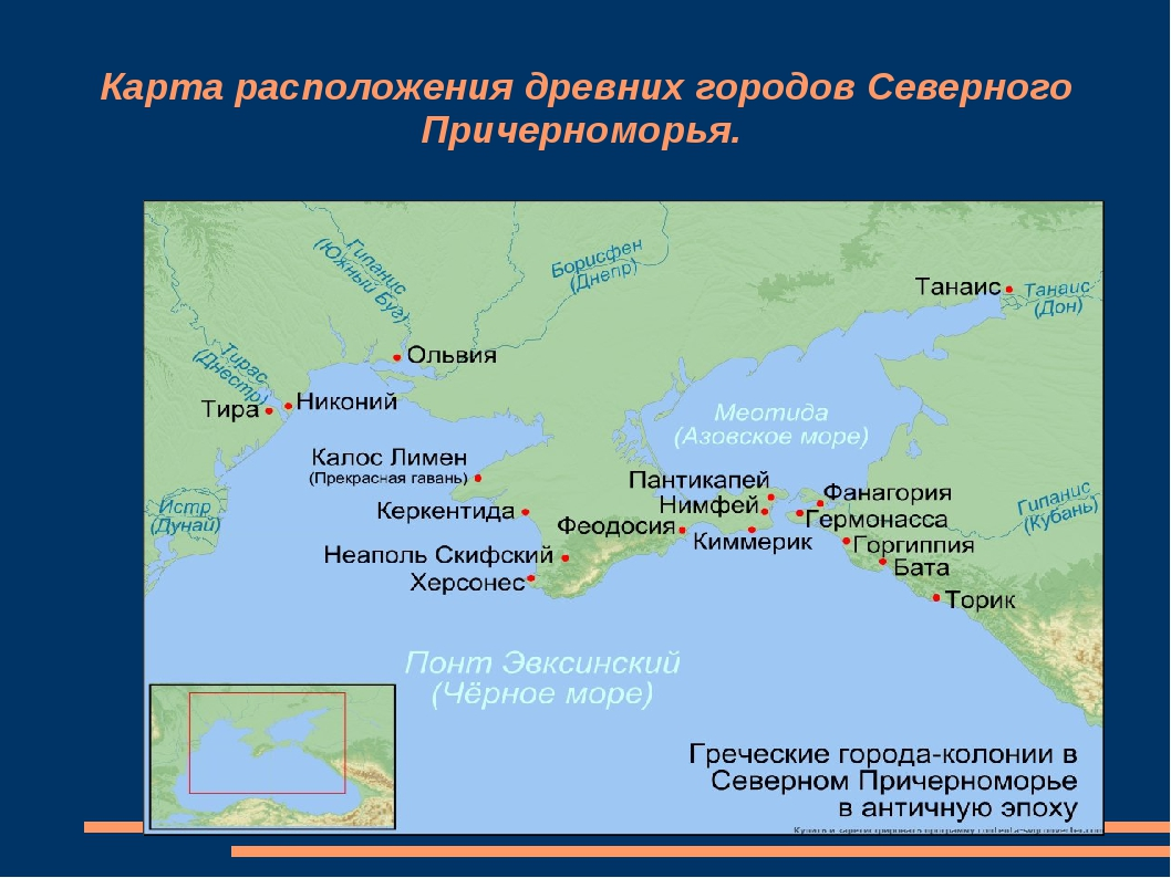 Карта расположения древних городов Северного Причерноморья.