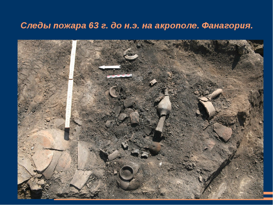 Следы пожара 63 г. до н.э. на акрополе. Фанагория.