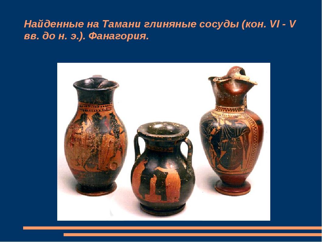 Найденные на Тамани глиняные сосуды (кон. VI - V вв. до н. э.). Фанагория.