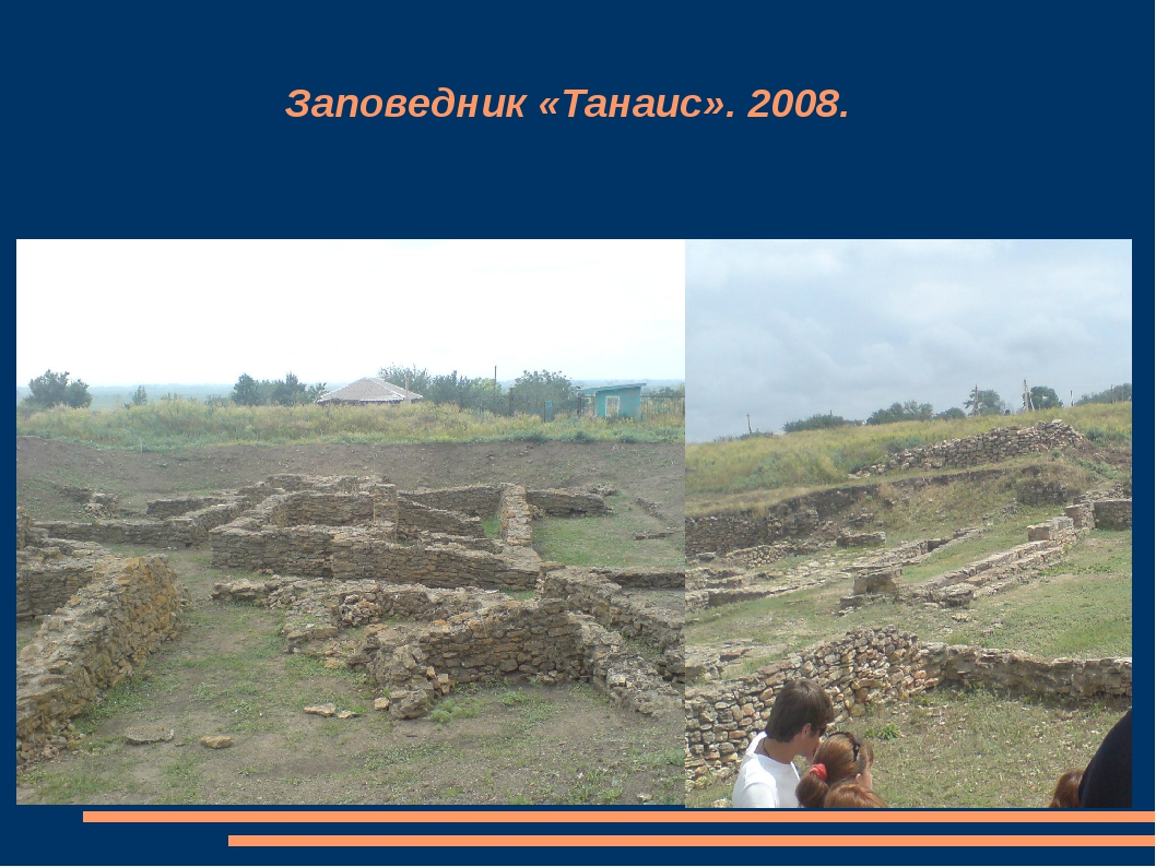 Заповедник «Танаис». 2008.