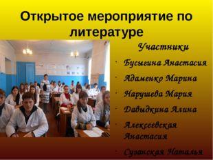 Открытое мероприятие по литературе Участники Бусыгина Анастасия Адаменко Мари