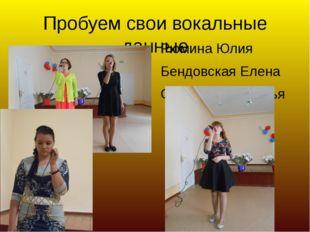 Пробуем свои вокальные данные Рюмина Юлия Бендовская Елена Сузанская Наталья
