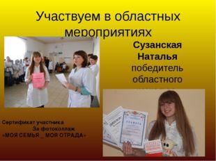 Участвуем в областных мероприятиях Сузанская Наталья победитель областного ко