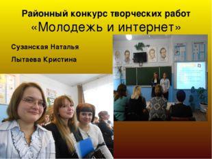 Районный конкурс творческих работ «Молодежь и интернет» Сузанская Наталья Лыт