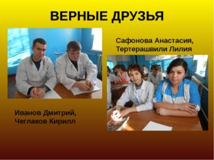 ВЕРНЫЕ ДРУЗЬЯ Иванов Дмитрий, Чеглаков Кирилл Сафонова Анастасия, Тертерашвил