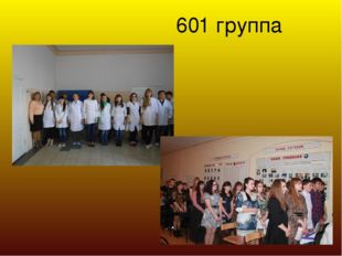 601 группа