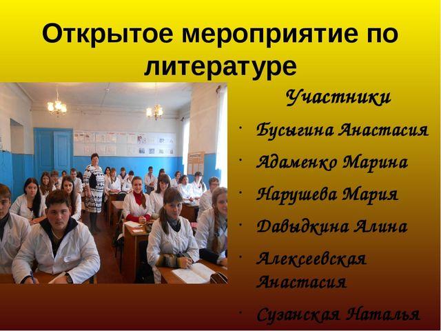 Открытое мероприятие по литературе Участники Бусыгина Анастасия Адаменко Мари...