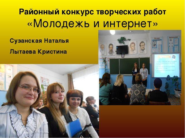 Районный конкурс творческих работ «Молодежь и интернет» Сузанская Наталья Лыт...