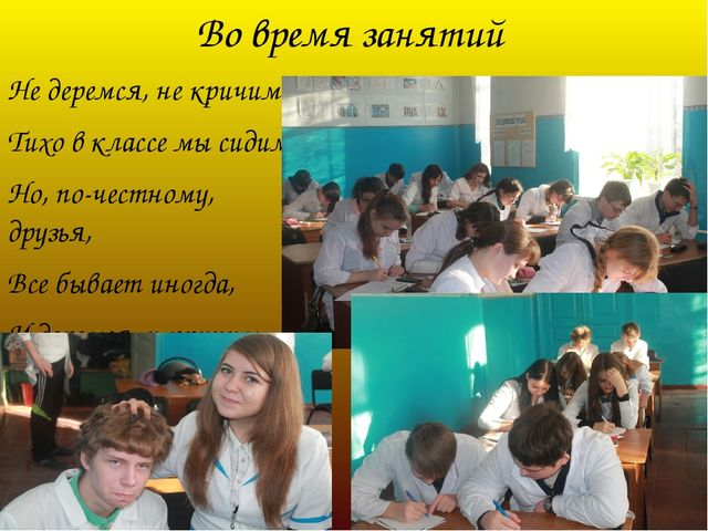 Во время занятий Не деремся, не кричим, Тихо в классе мы сидим. Но, по-честно...