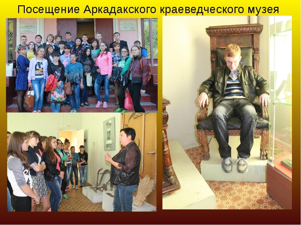 Посещение Аркадакского краеведческого музея