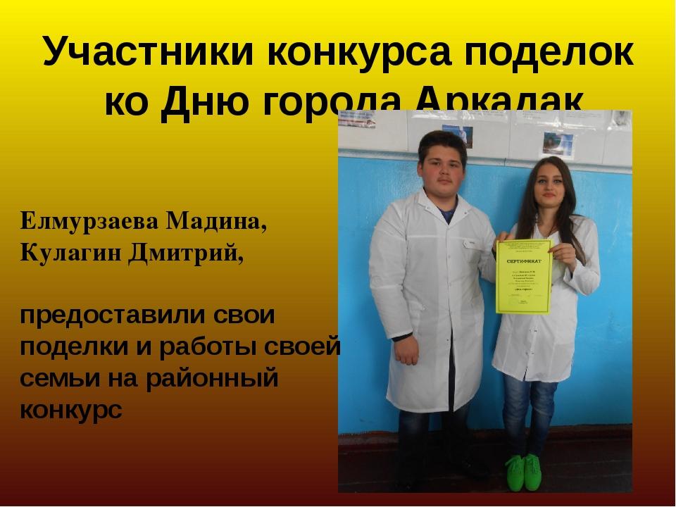 Участники конкурса поделок ко Дню города Аркадак Елмурзаева Мадина, Кулагин Д...
