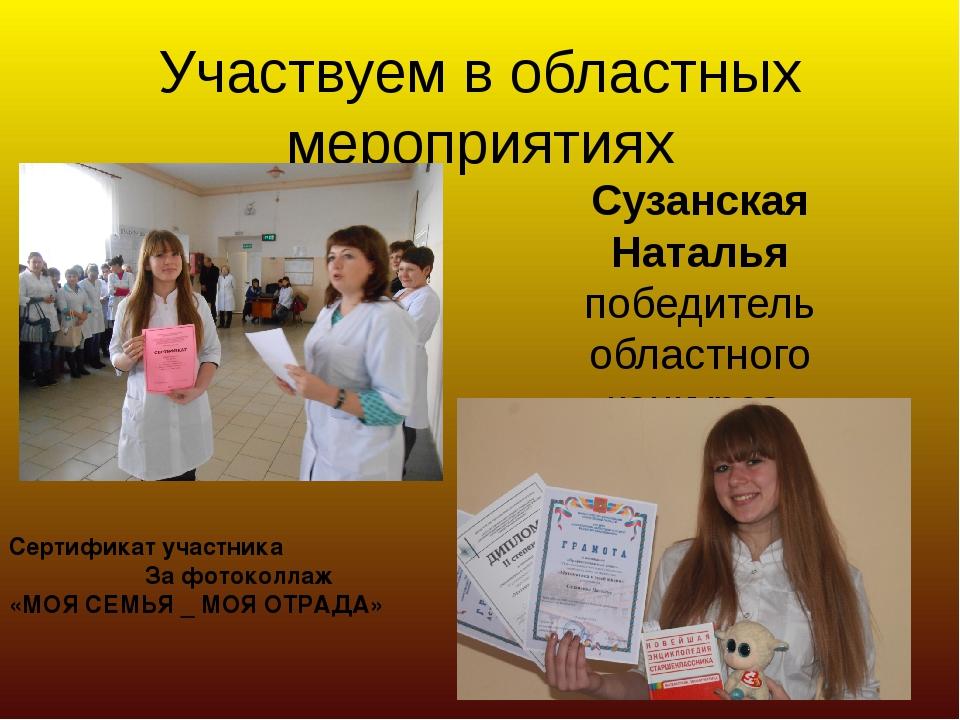 Участвуем в областных мероприятиях Сузанская Наталья победитель областного ко...