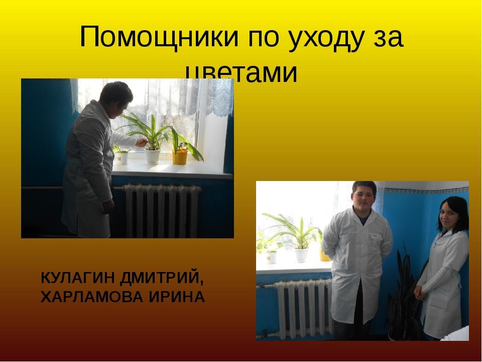 Помощники по уходу за цветами КУЛАГИН ДМИТРИЙ, ХАРЛАМОВА ИРИНА
